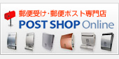 ͹�ؼ�����͹�إݥ�������Ź POST SHOP ONLINE�ʥݥ��ȥ���åץ���饤��ˤϤ�����