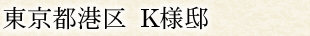 東京都港区K様邸