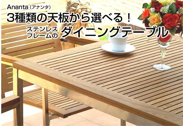 Ananta(アナンタ)3種類の天板から選べる!ステンレスフレームのダイニングテーブル 全国送料無料!