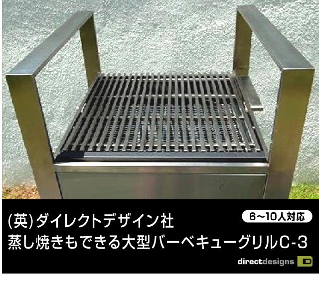 ダイレクトデザイン・蒸し焼きもできる大型バーベキューグリルC-3 全国送料無料