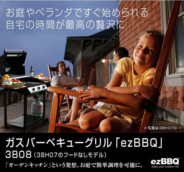 ガスバーベキューグリル「ezBBQ」3B08