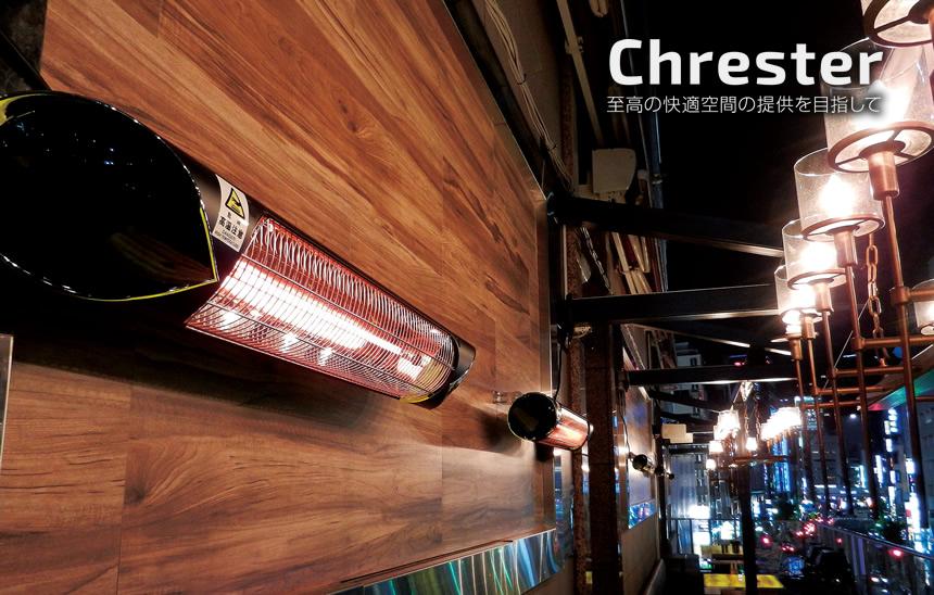 屋外赤外線ヒーター 屋外暖房のCherester(クレスター) 至高の快適空間の提供を目指して