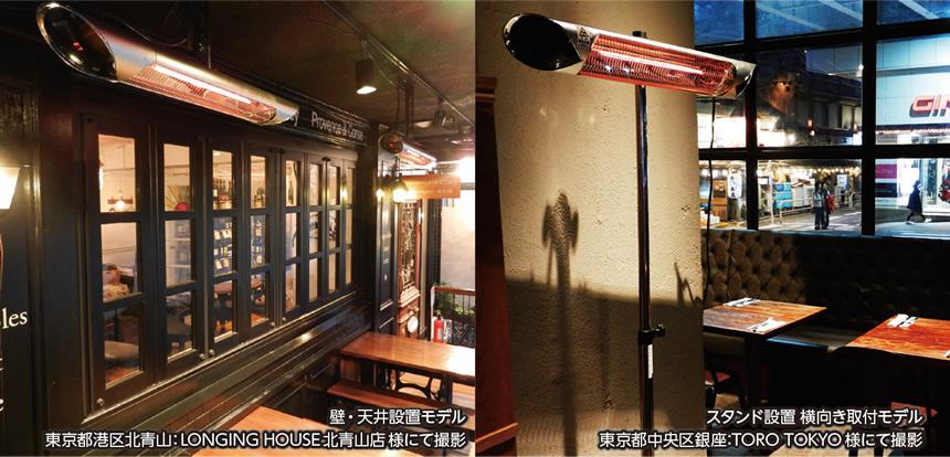 屋外ヒーターの壁・天井設置モデル。東京港区青山:LONGING HOUSE 北青山店様にて撮影