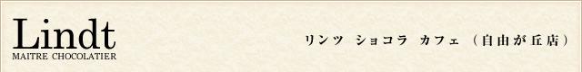 リンツ ショコラ カフェ (自由が丘店)