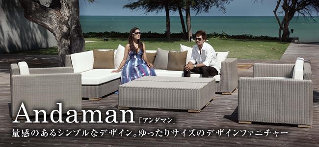 量感のあるシンプルなデザイン。ゆったりサイズのデザインファニチャー「Andaman(アンダマン)」