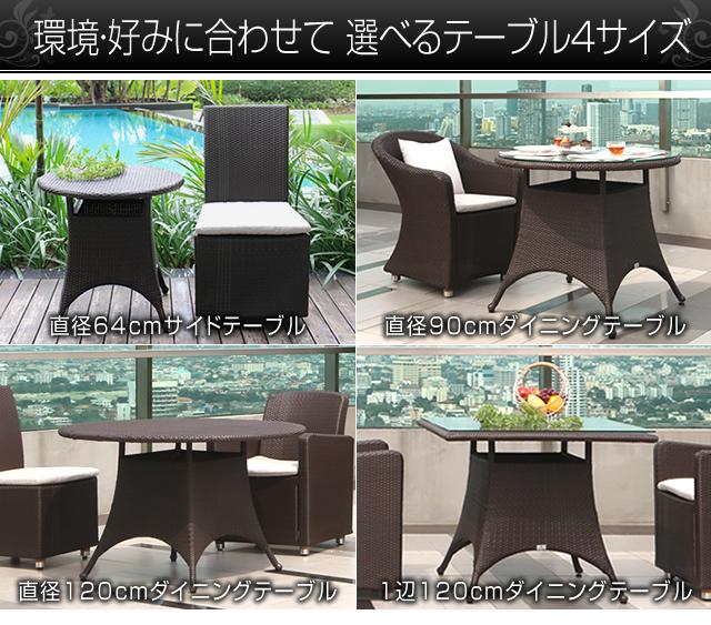 環境・好みに合わせて 選べるテーブル4サイズ