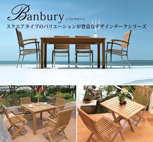 スクエアタイプのバリエーションが豊富なデザインチークシリーズ「Banbury(バンベリー)」