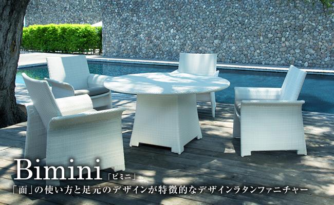 「面」の使い方と足元のデザインが特徴的なデザインラタンファニチャー「Bimini(ビミニ)」
