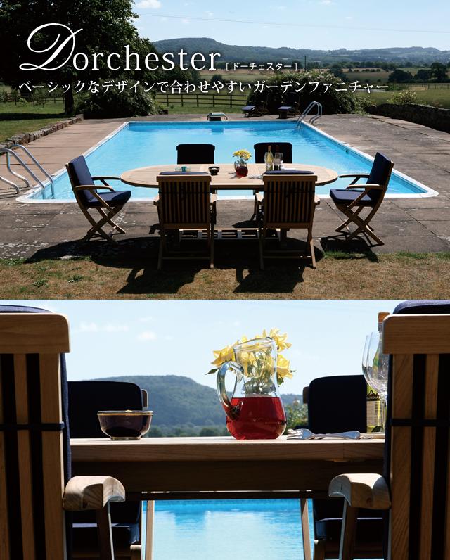 豊富なラインナップが嬉しいオールチークのデザインファニチャー「Dorchester(ドーチェスター)」