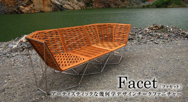 アーティスティックな幾何学デザインチークファニチャー「Facet(ファセット)」