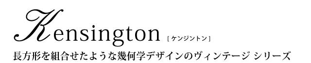 長方形を組合せたような幾何学デザインのヴィンテージシリーズ「Kensington(ケンジントン)」