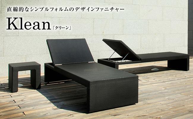 直線的なシンプルフォルムのデザインファニチャー「Klean(クリーン)」