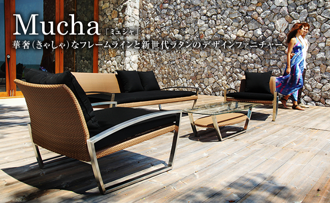 華奢(きゃしゃ)なフレームラインと新世代ラタンのデザインファニチャー「Mucha(ミュシャ)」