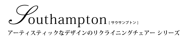 アーティスティックなデザインのリクライニングチェアーシリーズ「Southampton(サウサンプトン)」