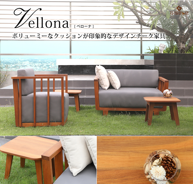 ベローナ ボリューミーなクッションが印象的なデザイン家具
