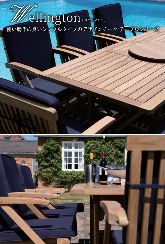 使い勝手の良いシンプルタイプのデザインチークテーブルシリーズ「Wellington(ウェリントン)」