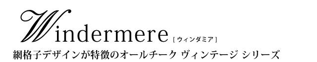 網格子デザインが特徴のオールチークヴィンテージシリーズ「Windermere(ウィンダミア)」