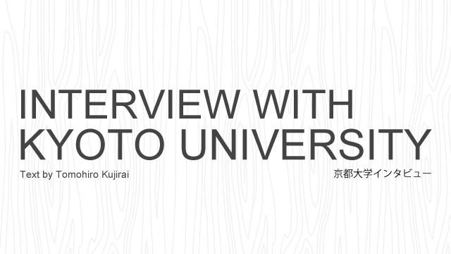 京都大学インタビュー ミャンマーチークについて