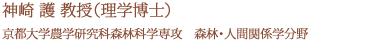 神崎護教授(理学博士)京都大学農学研究科森林科学専攻 森林・人間関係学分野
