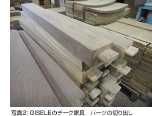 写真2: GISELEのチーク家具 パーツの切り出し