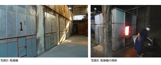 写真5:乾燥機,写真6:乾燥機の発熱