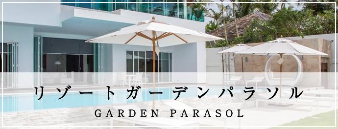リゾート家具と合うガーデンパラソル