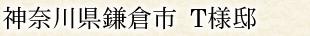 神奈川県鎌倉市 T様邸