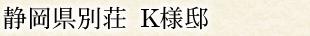 静岡県 K様邸