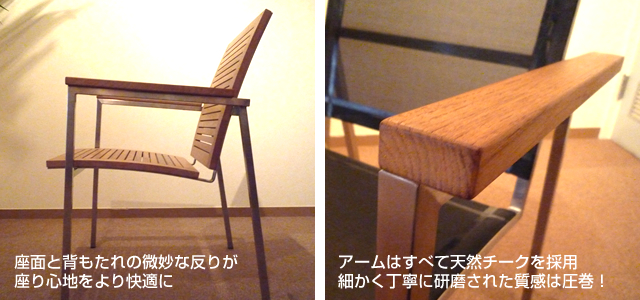 座面と背もたれの微妙な反りが座り心地をより快適に。アームはすべて天然チークを採用細かく丁寧に研磨された質感は圧巻!