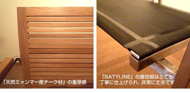 「天然ミャンマー産チーク材」の重厚感。「BATYLINE」の接合部はとても丁寧に仕上げられ、非常に丈夫です