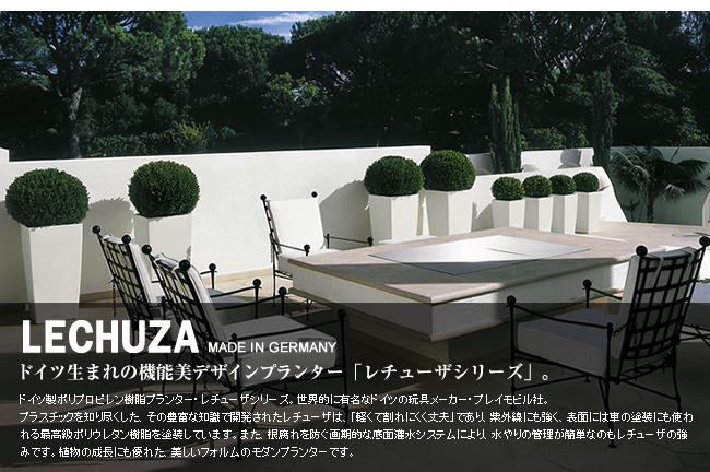 ドイツ生まれの機能美デザインプランター「レチューザシリーズ」。