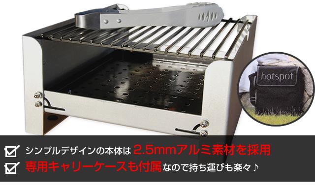 シンプルデザインの本体は2.5mmアルミ素材を採用 専用キャリーケースも付属なので持ち運びも楽々♪