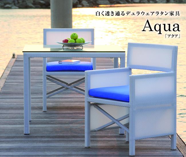 白く透き通るデュラウェアラタン家具 Aqua(アクア)