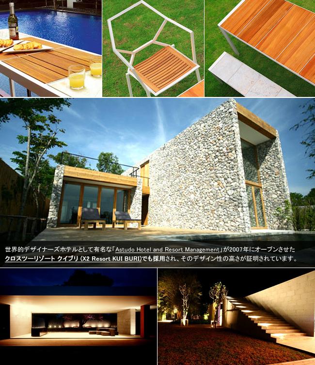 世界的デザイナーズホテルとして有名な「Astudo Hotel and Resort Management」が2007年にオープンさせたクロスツーリゾート クイブリ (X2 Resort KUI BURI)でも採用され、そのデザイン性の高さが証明されています。