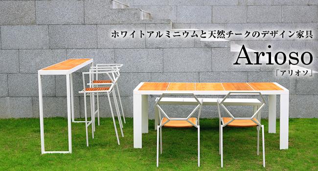 ホワイトアルミニウムと天然チークのデザイン家具 Arioso(アリオソ)