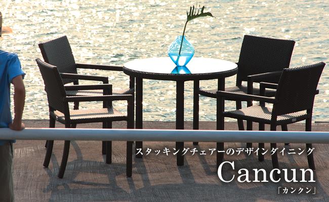 スタッキングチェアーのデザインダイニング Cancun(カンクン)