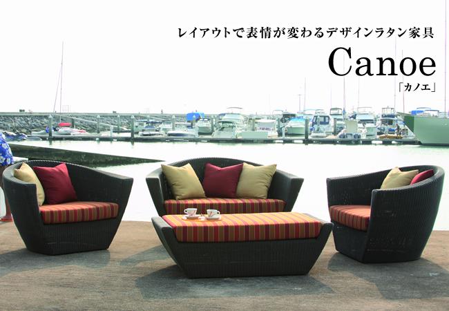 レイアウトで表情が変わるデザインラタン家具 Canoe(カノエ)