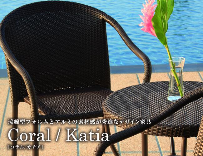 流線型フォルムとアルミの素材感が秀逸なデザイン家具 Coral / Katia(コラル/カチア)