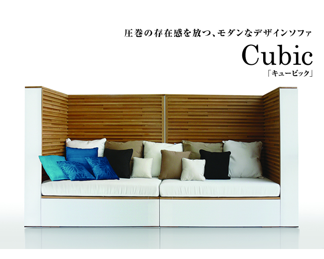 圧巻の存在感を放つ、モダンなデザインソファ Cubic(キュービック)
