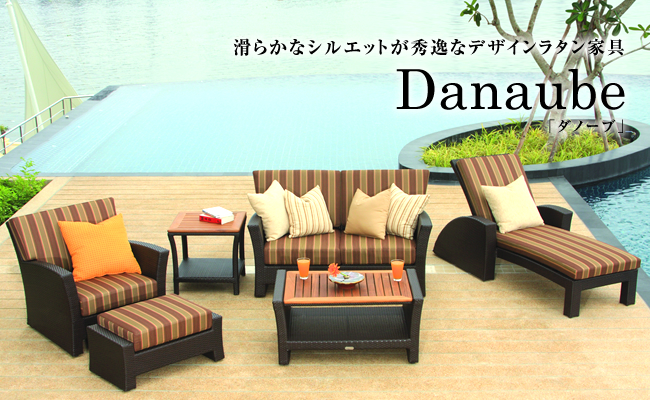 滑らかなシルエットが秀逸なデザインラタン家具 Danaube(ダノーブ)
