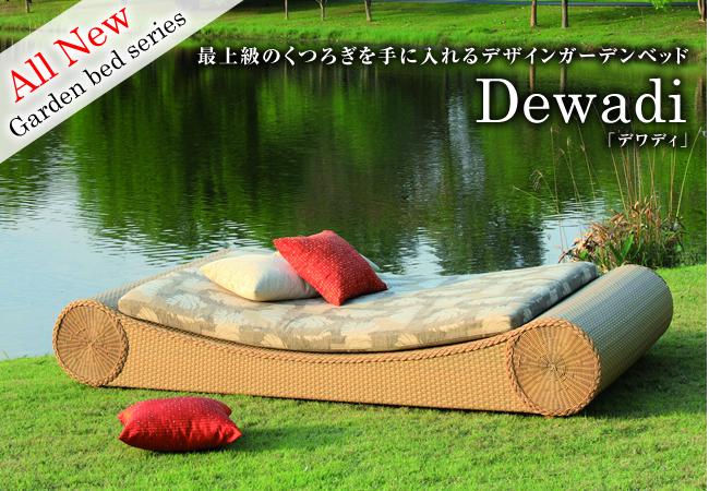 最上級のくつろぎを手に入れるデザインガーデンベッド「Dewadi(デワディ)」