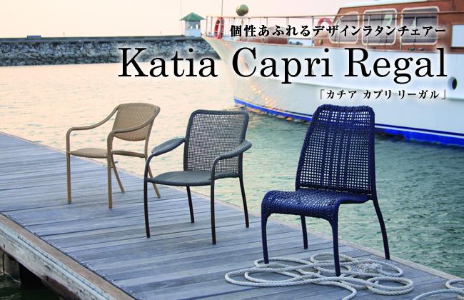 個性あふれるデザインラタンチェアー Katia Capri Regal(カチア カプリ リーガル)