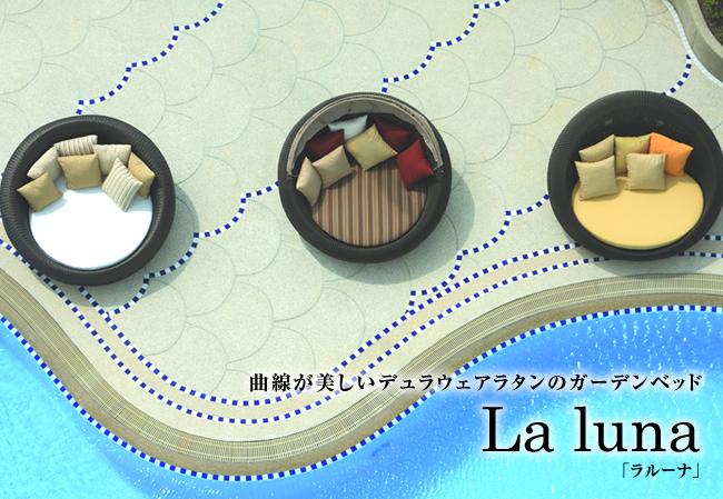 曲線が美しいデュラウェアラタンのガーデンベッド La luna(ラルーナ)