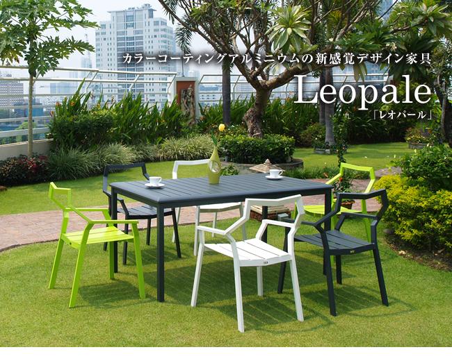 カラーコーティングアルミニウムの新感覚デザイン家具 Leopale(レオパール)