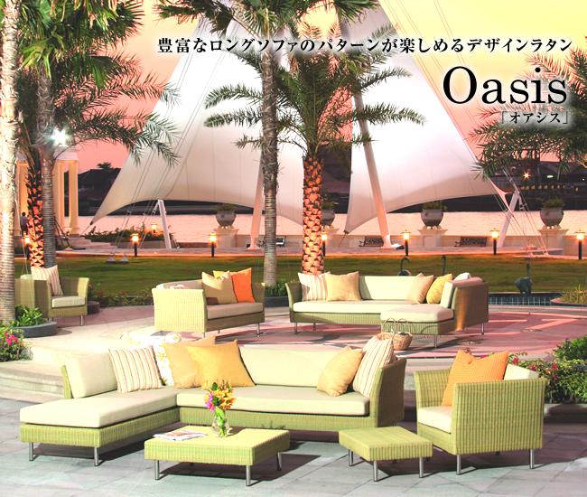 オアシス・ゆったり広めのソファ&アームチェアーセット Oasis(オアシス)