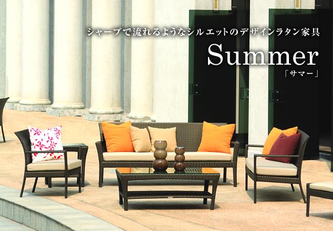 シャープで流れるようなシルエットのデザインラタン家具 Summer(サマー)
