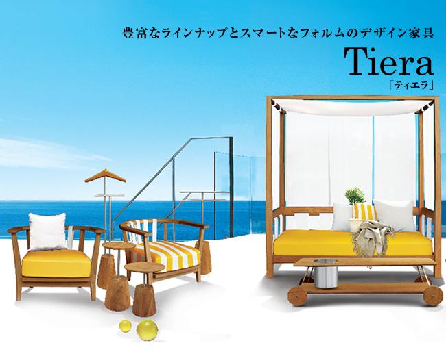 豊富なラインナップとスマートなフォルムのデザイン家具 Tiera(ティエラ)