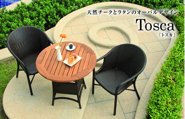 天然チークとラタンのオーバルデザイン Tosca(トスカ)