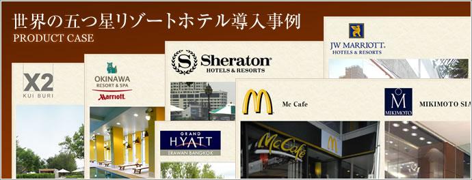世界の五つ星リゾートホテル導入事例
